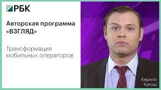 """РБК-Уфа, программа """"Взгляд"""". Трансформация мобильных операторов"""
