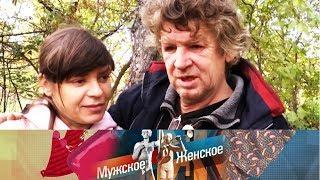 С милым рай и в шалаше. Мужское / Женское. Выпуск от 09.12.2019