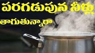 పరగడుపున నీళ్లు తాగుతున్నారా ..? || Health Benefits Of Drinking Warm Water - Telugu Health Tips