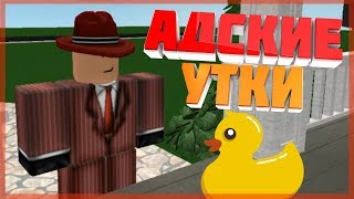 "Roblox Machinima:""АДСКИЕ УТКИ"""