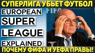 СУПЕРЛИГА УБЬЕТ ФУТБОЛ! ПОЧЕМУ ФИФА И УЕФА ПРАВЫ! ТУРНИР НЕ ДОЛЖЕН ПОЯВИТСЯ!