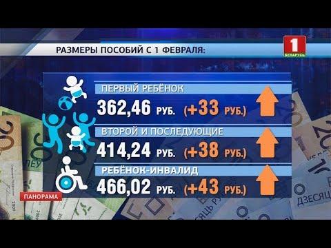 С 1 февраля в Беларуси повышается бюджет прожиточного минимума. Панорама