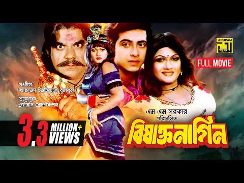 Bishakto Nagin | বিষাক্ত নাগিন | Shakib Khan & Munmun | Bangla Full Movie