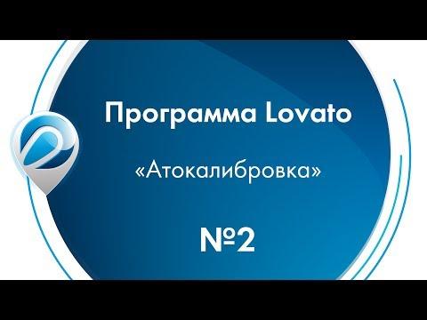 Программа Lovato - \