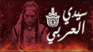 تحميل اغاني Znous زنوس - Sidi Arbi سيدي العربي MP3