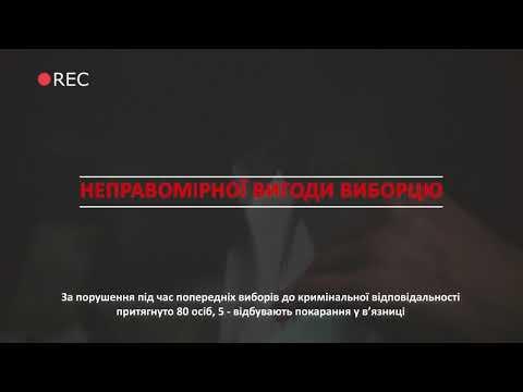 Не йди на підкуп виборця. Чесні вибори - сильна Україна