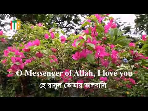 Sarsina Gojol: he rasul tomay valobashi HD, O messenger of Allah, I love you