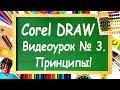 Corel DRAW 3 Corel DRAW