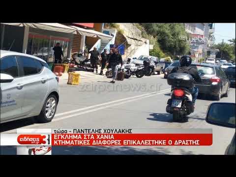 Χανιά: 60χρονος πυροβόλησε και σκότωσε ιδιοκτήτη μίνι μάρκετ   12/05/2019   ΕΡΤ