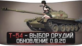 Т-54 - ВЫБОР ОРУДИЯ ПОСЛЕ РЕБАЛАНСА [ОБНОВЛЕНИЕ 0.9.20]