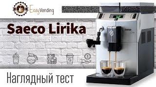 Кофемашина Saeco Lirika Plus от компании BaristaDV. ru - видео