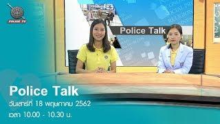 รายการ Police Talk : เวชศาสตร์ฉุกเฉินโรงพยาบาลตำรวจ
