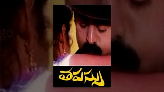 Tapassu Telugu Full Movie | Bharath | Krishna Bharatee | Bharath | Avadhani | Koti | Mango Videos
