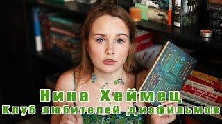 "Book review #13 | Нина Хеймец ""Клуб любителей диафильмов"""