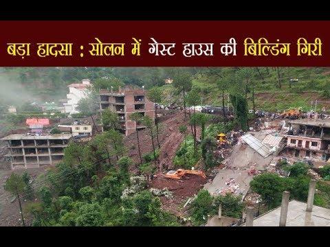 बड़ा हादसा:  सोलन में गेस्ट हाउस की बिल्डिंग गिरी, 35 जवानों के दबे होने की आशंका