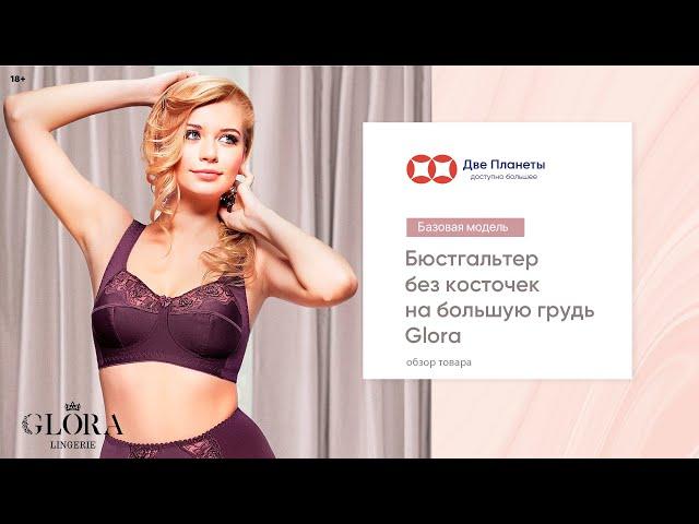 Видео Бюстгальтер GLORA 127039, Слива