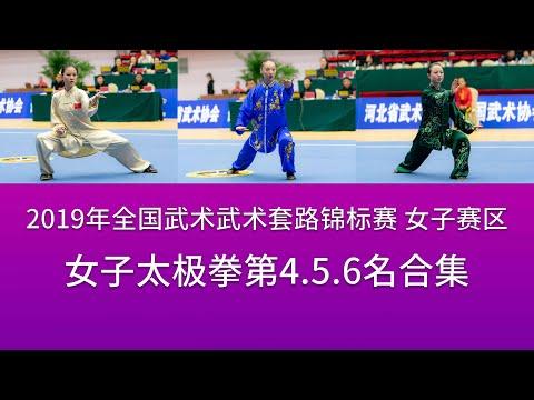 Women&#39s Taijiquan 女子太极拳 前4名至第6名视频 2019年全国武术套路锦标赛(女子赛区) wushu kungfu