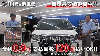 新車館ch AGH30新型アルファード(ALPHARD) 2.5S Cパッケージ パイオニア特別仕様車限定モデル紹介動画Vol.3