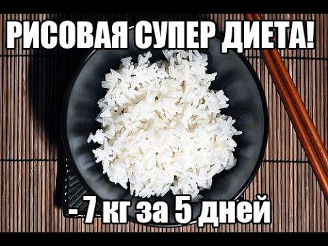 Рисовая диета.Минус 10 кг за неделю.