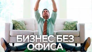 БИЗНЕС БЕЗ ОФИСА   Концепция Свободного Бизнеса   Как Открыть Бизнес