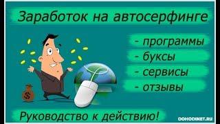ЗАРАБОТОК В ИНТЕРНЕТЕ 1,55 РУБ в минуту БЕЗ ВЛОЖЕНИЙ 🔴2018  Rubserf зарабатывать деньги