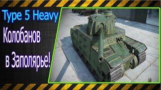 Type 5 Heavy.  Колобанов в Заполярье!!! Лучшие бои World of Tanks