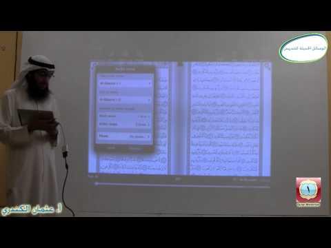 شرح لبرنامج Quran Memorizer لمعلمي التربية الإسلامية