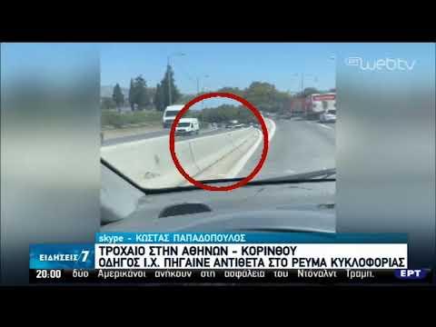 Τροχαίο στη Αθηνών – Κορίνθου | Οδηγός Ι.Χ. πήγαινε αντίθετα στο ρεύμα κυκλοφορίας | 05/05/20 | ΕΡΤ