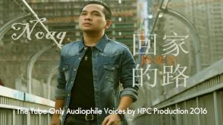 回家的路-陈奕宏-(Hui Jia De Lu -NPC Production @ 2016   official HD高畫質 )- NPC Production @2016