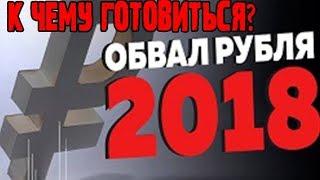 Рубль падает на дно, а вместе с ним и вся Россия! 10.09.2018 Последние новости сегодня!
