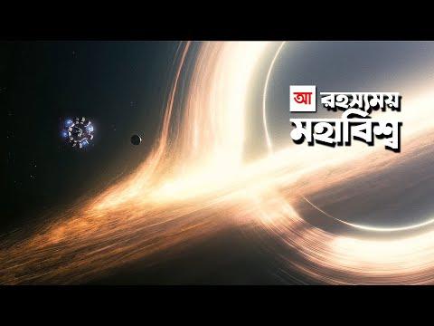 রহস্যময় মহাবিশ্ব | আদ্যোপান্ত | Unsolved Mysteries of The Universe | Adyopanto