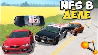 NFS В BeamNG Drive - Погони ЗА ГОНЩИКАМИ
