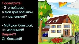LEARN RUSSIAN WORDS FOR TOWN, Lesson: Where is the School? | RUSSIAN 1: Beginners