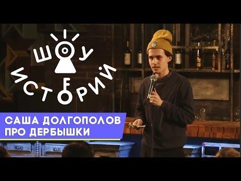 Александр Долгополов про Дербышки [Шоу Историй]