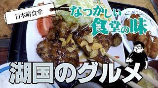 【湖国のグルメ】日本晴食堂【懐かしい食堂のトンテキ】