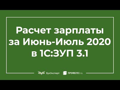 Расчет зарплаты за Июнь-Июль 2020 в 1С:ЗУП 3.1 - разбор нюансов и важных изменений