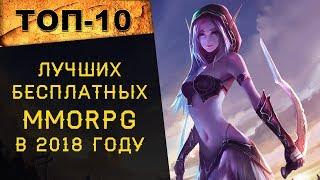 ТОП-10 лучших бесплатных ММОРПГ в 2018 году