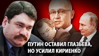 Путин оставил Глазьева, но усилил Кириенко