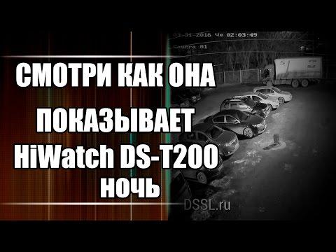 Смотрите как показывает камера HiWatch DS T200 с объективом 3.6mm Ночью