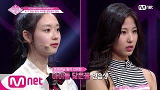 [ENG sub] PRODUCE48 [1회] ′소혜? 선미?′ 닮은 꼴 연습생들의 등장ㅣ에프이엔티김도아, 웰메이드예당황소연 180615 EP.1