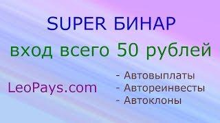 LeoPays - Тариф Start.  Маркетинг