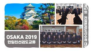 67회 전일본검도선수권대회 & OSAKA 한일친선검도교류 by 이화검도관