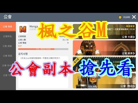 【楓之谷M】皇家騎士團更新內容-公會副本搶先看