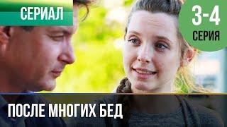 ▶️ После многих бед 3 и 4 серия - Мелодрама | Фильмы и сериалы - Русские мелодрамы