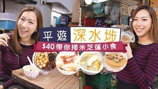 平遊深水埗 • $40帶你掃米芝蓮小食