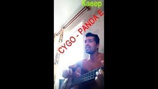 CYGO - PANDA Е (Сергей Белый кавер) 2018