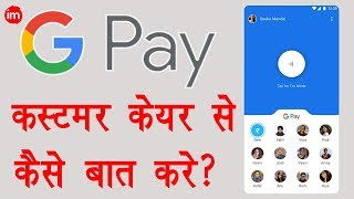 How to Contact Google Pay Customer Care | Explained in Hindi - Download this Video in MP3, M4A, WEBM, MP4, 3GP