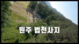 """원주 법천사지 Freestyle Drone Fpv Armattan 5""""(고프로8)"""