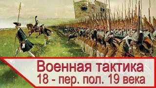 Тактика и организация армии в 18 и первой половине 19 века