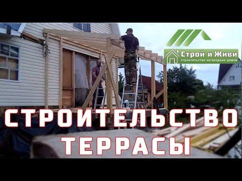 """Строительство террасы. Открытая веранда к дому. Отзыв Заказчика. """"Строй и Живи"""""""